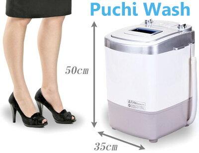 小型コンパクトミニミニ洗濯機パワーモーターでしっかり洗浄! ホワイト洗濯&すすぎが自動で少量のタオルや下着、ペット用品や赤ちゃんやお年寄りの衣類の分け洗いなどに便利操作も簡単!ダイヤルを回すだけ一人暮らしやアウトドア時にも大活躍!