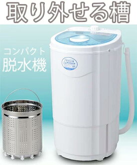 Dehydration after stainless steel tanks each and leave to go.! Small compact mini dewatering small towels and underwear, pet supplies, baby and old clothing into washing, convenient White x aqua during the rainy season are easy to dry! Just turn the dial