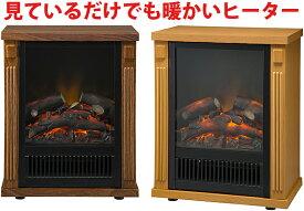 風格のあるデザイン英国スタイル クリーン暖房器具電気式温風ファンヒーター暖炉をモチーフしたデザインレトロ電気温風暖炉ヒーター薪が燃えているような臨場感直ぐに手を温めれるブラック ブラウン ホワイト 電気ファンヒーター
