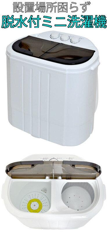小型コンパクトミニ洗濯機2槽式で洗濯&すすぎをしながら脱水が可能ペット用品や下着、赤ちゃんやお年寄りの衣類の分け洗いに便利 ホワイト タイマー付きで自動給水&排水 スイッチを回すだけの簡単操作1人暮らしやアウトドアにも大活躍
