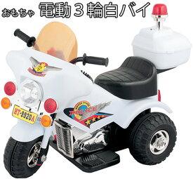 子供用電動乗用バイク おもちゃ白バイサイレンを鳴らしたりヘッドライトが点灯します前進・後退簡単切り替えスイッチホワイト おもちゃ 電動バイク乗用玩具 警告灯パトライト充電して繰り返し乗れるポリスバイクお子様のプレゼントに最適!