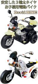 充電バッテリーで動く子供用電動乗用バイク簡単アクセルペダル駆動乗用玩具クラクション&サイレンが鳴るカウル付き三輪電動バイクホワイト ブラック×ベージュ小物リアボックス付き前進×バック切り替えスイッチおもちゃ TRIKE BIKE