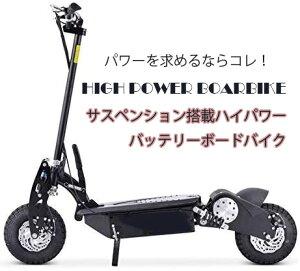 乗り心地最高フルサスペンション搭載エアータイヤ仕様1200Wハイパワー電動キックボードアクセルでスピードは自由自在前後輪ディスクブレーキ採用馬力を味わえる電動スクーターキックス