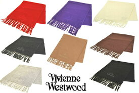 Vivienne Westwood ヴィヴィアンウエストウッド マフラースカーフ muffler scarfホワイト 0001 キャメル 0002 ブラウン 0003 レッド 0005 ライトブルー 0006 パープル 0007 グレー 0009 ダークグレー 0010 ブラック 0011ロゴ刺繍