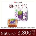 <お買い得品>【塩分約3.5%!超低塩度 梅と高級昆布のうまみが絶妙】梅のしずく 950g