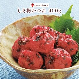 【塩分約11%曽我の梅干使用】小田原産しそ梅かつお 400g