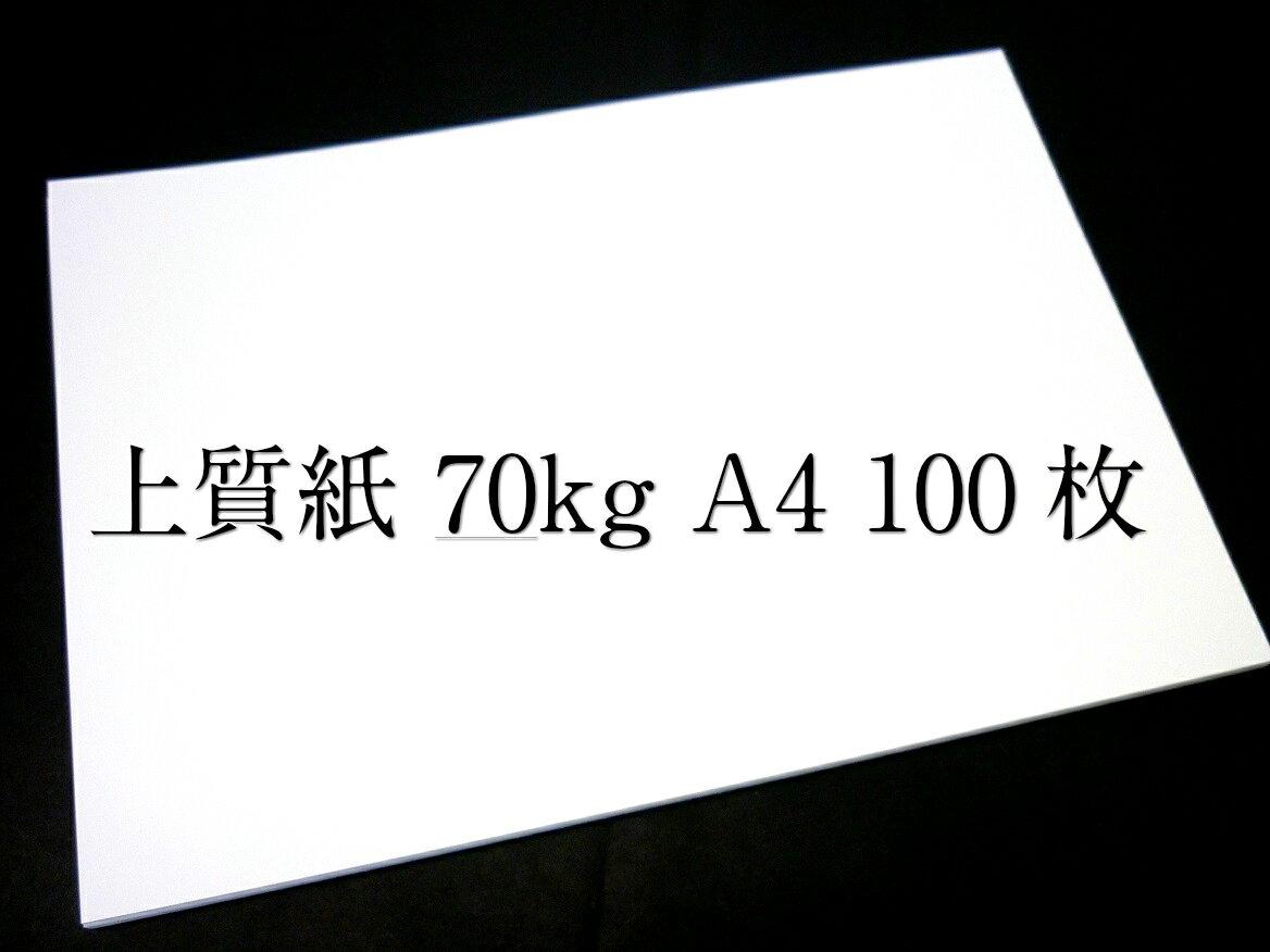 上質紙 70kg A4 100枚【普通紙 印刷用紙 OA用紙 インクジェット用紙 プリンタ用紙 共用紙 中厚口】