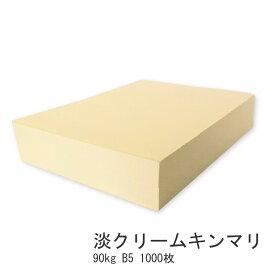 淡クリームキンマリ 90kg B5 1000枚【書籍用紙 コピー用紙 北越紀州製紙 上質紙 原稿用紙】