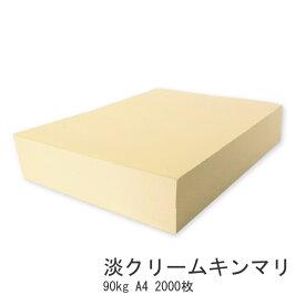 【送料無料】淡クリームキンマリ 90kg A4 2000枚【書籍用紙 コピー用紙 北越紀州製紙 上質紙 原稿用紙】