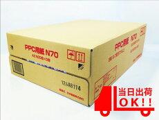 【送料無料】再生コピー用紙PPC-N70A31500枚(500枚×3冊/箱)【印刷用紙インクジェット用紙低白色度プリンター用紙あす楽対応】