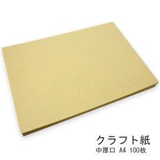 クラフト紙中厚口A4100枚【クラフトペーパークラフト用紙印刷用紙OA用紙】
