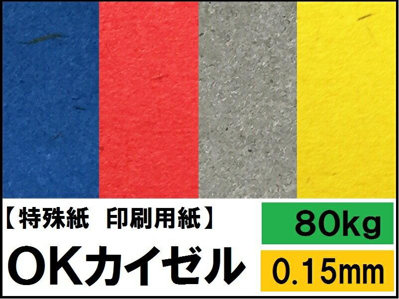 【特殊紙】OKカイゼル 80kg(0.15mm) A4 100枚選べる24色【ファンシーペーパー 印刷用紙 ブレンド模様】