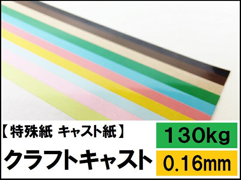 【特殊紙】クラフトキャスト 130kg(0.16mm)【つるつる キャスト紙 クラフト紙 裏表で違う紙 ペーパークラフト】