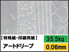 【特殊紙・遊び紙】アートドリープ35.5kg(0.06mm)選べる7柄【ファンシーペーパーエンボス半透明トレーシングペーパー】