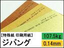 【特殊紙】ジパング 107.5kg(0.14mm) 選べる3色【ファンシーペーパー ゴールド 金ぴか メタリックペーパー きらきら …