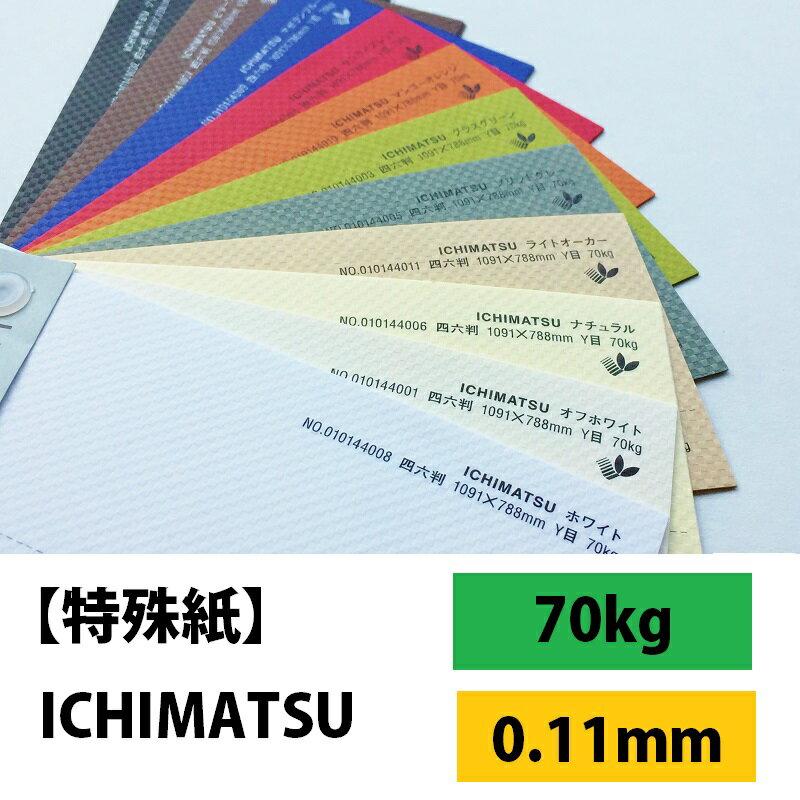 【特殊紙】ICHIMATSU(イチマツ)70kg(0.11mm)【ファンシーペーパー エンボス 市松模様】