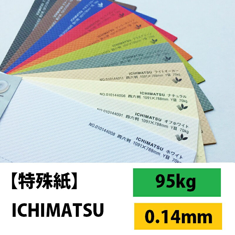 【特殊紙】ICHIMATSU(イチマツ)95kg(0.14mm)【ファンシーペーパー エンボス 市松模様】