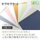 【サンプル】ファンシーペーパー キラキラセット ハガキサイズ(148mmX100mm) 10枚セット 【印刷用紙 カラーペーパー …