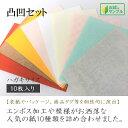 【サンプル】ファンシーペーパー 凸凹セット ハガキサイズ(148mmX100mm) 10枚セット 【印刷用紙 カラーペーパー カラ…