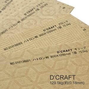 【特殊紙】D'CRAFT(ディークラフト) パターンシリーズ(全4種) 129.5kg(0.18mm)【ファンシーペーパー 印刷用紙 クラフト紙 型押し模様 エンボス ナチュラル メッセージカード おりがみ カルトナ