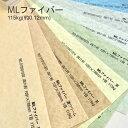 【特殊紙】MLファイバー 115kg(0.12mm)【ファンシーペーパー 印刷用紙 もやもや柄 大理石模様 堅紙風 ツルツル 光沢 レーザープリンター カード 冊子 表紙】
