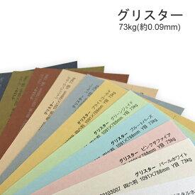 【特殊紙】グリスター 73kg(0.09mm)【キラキラ 光る紙 ラメ パール加工】