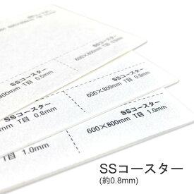 【特殊紙】SSコースター (0.8mm)【ファンシーペーパー ラフ肌 厚紙 スタンプ タグ カード 活版】