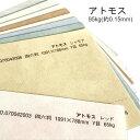 【特殊紙】アトモス 95kg(0.15mm) A4 50枚 選べる9色【ファンシーペーパー 印刷用紙 もやもや柄 スムース肌】