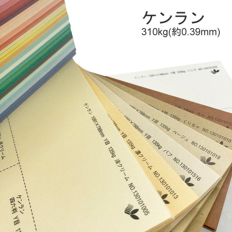 【特殊紙】ケンラン 310kg(0.39mm)選べる44色(あ〜た行)【ファンシーペーパー 印刷用紙 カラー用紙 カラーペーパー 紙飛行機 カード 平らな紙 カラー ケント紙 再生紙 古紙パルプ50%以上】