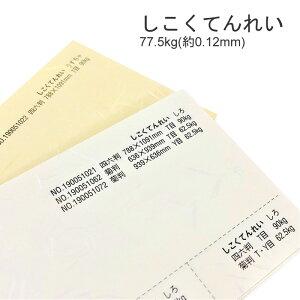 【特殊紙】しこくてんれい 77.5kg(0.12mm) B4 50枚選べる2色【ファンシーペーパー 印刷用紙 ブレンド柄 大礼紙 便箋 和風】