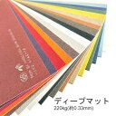 【特殊紙】ディープマット 220kg(0.33mm)選べる17色【ファンシーペーパー 印刷用紙 平らな紙 カード アースカラー 厚紙】
