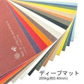 【特殊紙】ディープマット 265kg(0.40mm)選べる17色【ファンシーペーパー 印刷用紙 平らな紙 カード アースカラー 厚紙 ホットスタンプ 厚い紙】