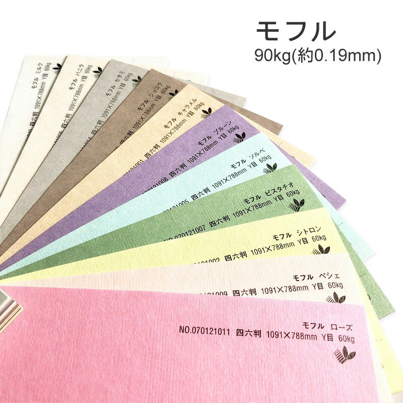 【特殊紙】モフル 90kg(0.19mm)【ファンシーペーパー 印刷用紙 ライン模様 地模様 森林認証紙】