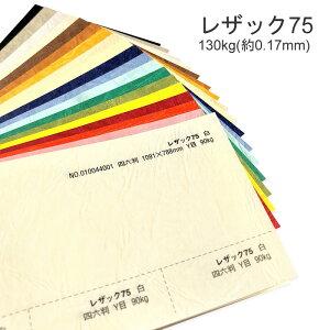 【特殊紙】レザック75 130kg(0.17mm) A3 100枚選べる19色 【ファンシーペーパー 印刷用紙 ペーパークラフト 型押し模様 エンボス】