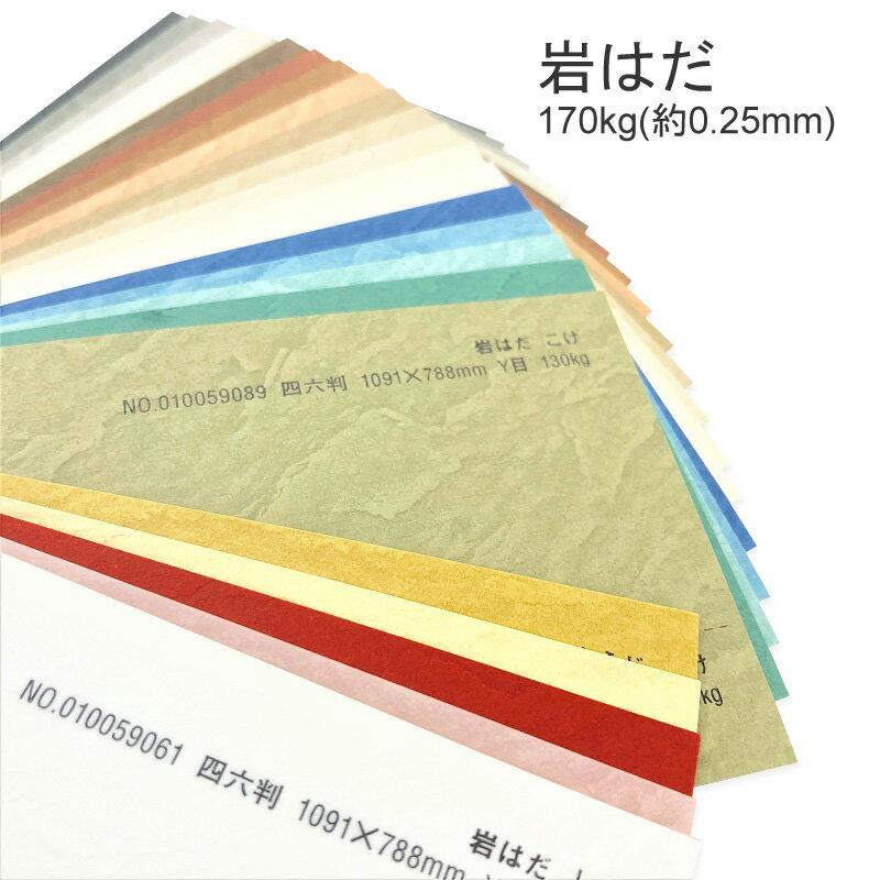 【特殊紙】岩はだ 170kg(0.25mm) 選べる27色【ファンシーペーパー 印刷用紙 型押し模様 エンボス 凹凸】