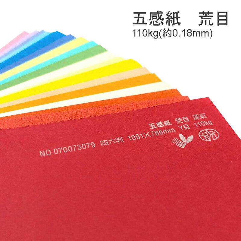 【特殊紙】五感紙 荒目 110kg(0.18mm)選べる38色【ファンシーペーパー 印刷用紙 型押し模様 エンボス 凹凸】