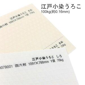【特殊紙】江戸小染うろこ 100kg(0.16mm) A4 100枚選べる2色【ファンシーペーパー 印刷用紙 型押し模様 エンボス 和風 ペーパークラフト 凹凸】