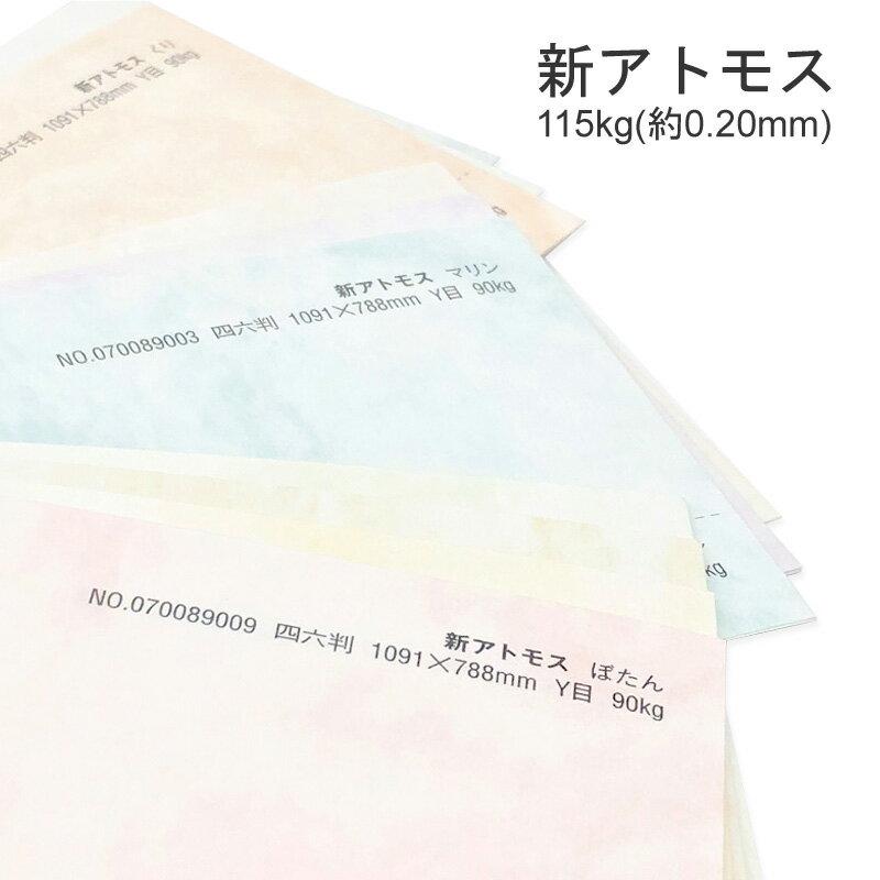 【特殊紙】新アトモス 115kg(0.20mm)選べる10色【ファンシーペーパー 印刷用紙 もやもや柄 ラフ肌】