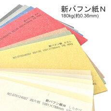 【特殊紙】新バフン紙N180kg(0.36mm)選べる14色【ファンシーペーパー印刷用紙同人誌表紙手作りはがきショップカード名刺】