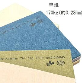 【特殊紙】里紙 170kg(0.28mm)選べる50色(さ〜わ行)【ファンシーペーパー 印刷用紙 平らな紙 和風】