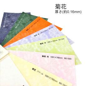 【和紙】菊花 厚さ(0.16mm)【花 模様 表紙 懐紙 遊び紙】