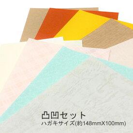 ファンシーペーパー 凸凹セット ハガキサイズ(148mmX100mm) 10枚セット | 紙 ペーパー 用紙 お試し セット サンプルセット お試しセット お試しサンプル 見本 紙見本 特殊紙 はがき 凹凸 でこぼこ エンボス レザック 模様