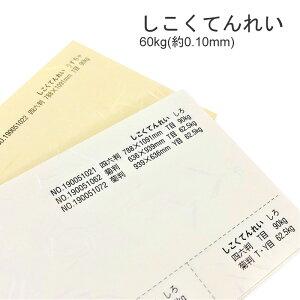 【特殊紙】しこくてんれい 60kg(0.10mm) A3 100枚選べる2色【ファンシーペーパー 印刷用紙 ブレンド柄 大礼紙 便箋 和風】