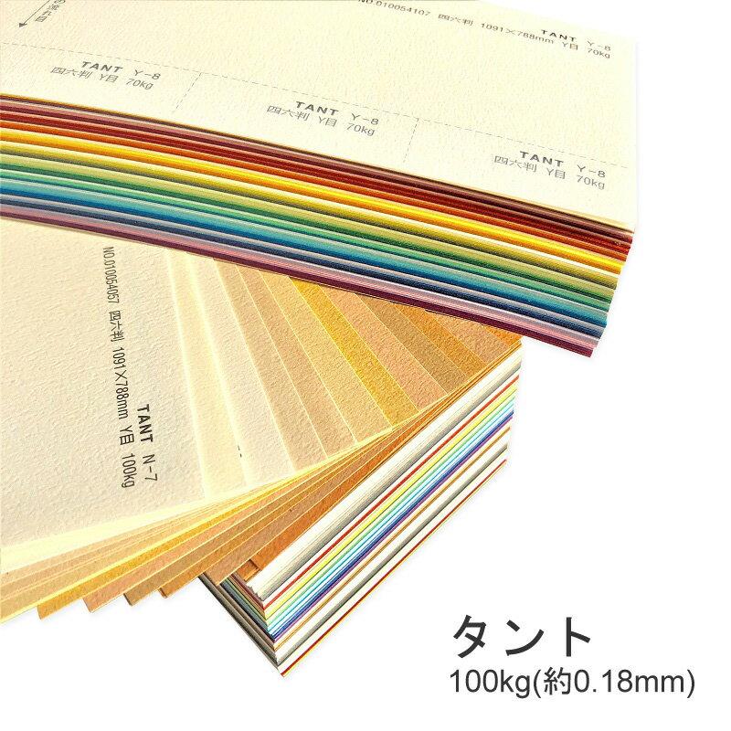 【特殊紙】タント 100kg(0.18mm) N色【TANT ファンシーペーパー 印刷用紙 ラフ肌 柔らかいエンボス】