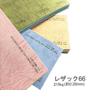 【特殊紙】レザック66 215kg(0.26mm) B4 50枚選べる50色(あ〜さ行)【ファンシーペーパー 印刷用紙 ペーパークラフト 表紙 型押し模様 エンボス】