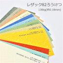 【特殊紙】レザック82ろうけつ 130kg(0.18mm)選べる13色【ファンシーペーパー 印刷用紙 ペーパークラフト 型押し模様 エンボス】