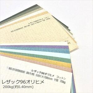 【特殊紙】レザック96オリヒメ 200kg(0.40mm) A3 50枚選べる15色【ファンシーペーパー 印刷用紙 ペーパークラフト ウエディング ブライダル 型押し模様 エンボス 厚い紙 厚紙】