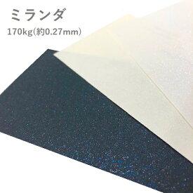 【特殊紙】ミランダ 170kg(0.27mm) A4 100枚【ファンシーペーパー キラキラ カラー 表紙】
