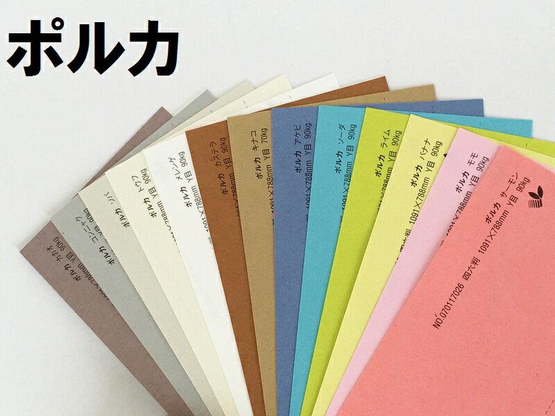 【特殊紙】ポルカ 90kg(0.16mm)全13色【ファンシーペーパー 印刷用紙 ラフ肌 ガサガサ カラフル FSC森林認証紙】