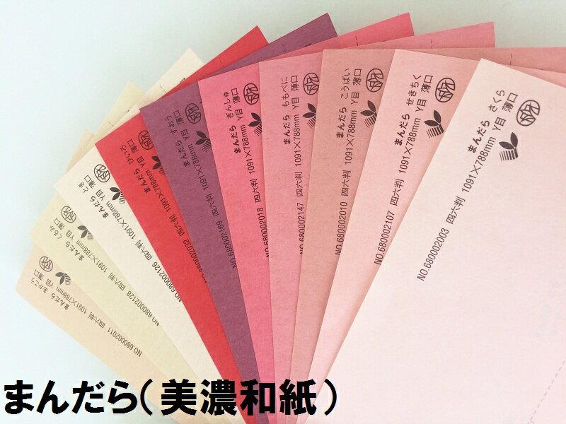 【特殊紙】まんだら(美濃和紙) 特薄口(0.08mm)選べる20色【ファンシーペーパー 印刷用紙 平らな紙 美濃 和紙 曼陀羅 秋色の紙 薄い紙】